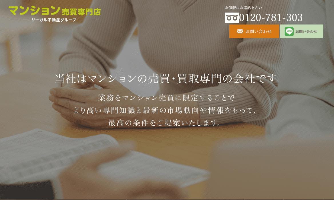 "<span class=""title"">リーガル不動産株式会社の口コミや評判</span>"
