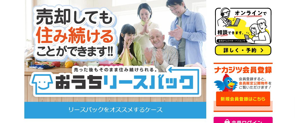 ナカジツ(じょうなん店)の画像3